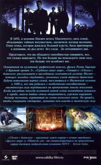 Постер Сделка с дьяволом