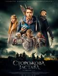"""Постер из фильма """"Сторожевая застава"""" - 1"""