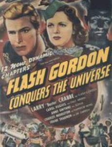 Флэш Гордон покоряет Вселенную