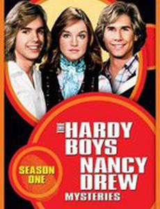 Братья Харди и Нэнси Дрю