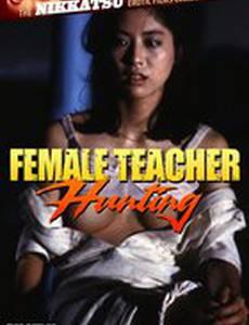 Учительница 11: Охота