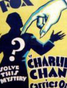 Чарли Чан продолжает