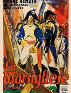Марсельеза