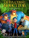 """Постер из фильма """"Тайна семьи монстров"""" - 1"""