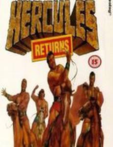 Геркулес возвращается