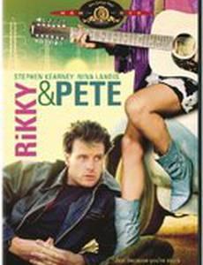 Рикки и Пит