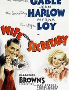Жена против секретарши