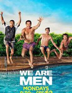 Мы – мужчины