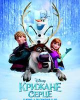 """Постер из фильма """"Холодное сердце 3D"""" - 7"""