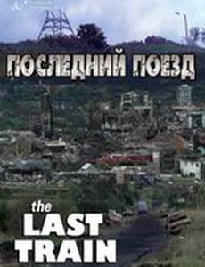 Последний поезд (мини-сериал)