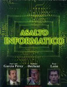 Информационная атака