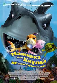 Постер Наживка для акулы: Не очень страшное кино