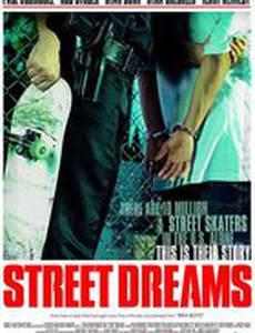 Уличные мечты