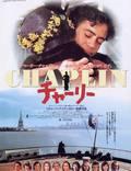 """Постер из фильма """"Чаплин"""" - 1"""