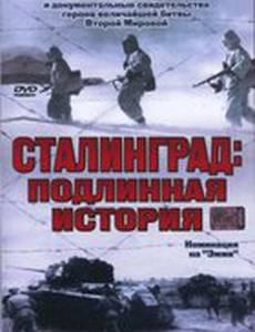 Сталинград (мини-сериал)