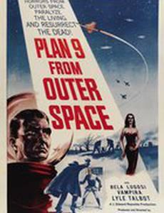 План 9 из открытого космоса