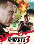 """Постер из фильма """"Псевдоним «Албанец» 3"""" - 1"""