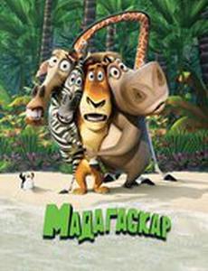 Мадагаскар