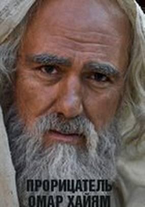 Прорицатель Омар Хайям. Хроника легенды