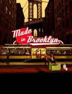 Сделано в Бруклине