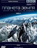"""Постер из фильма """"BBC: Планета Земля"""" - 1"""