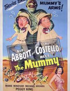 Эбботт и Костелло встречают мумию