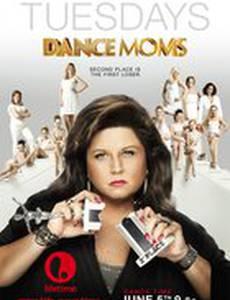 Мамы в танце