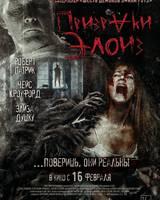 """Постер из фильма """"Призраки Элоиз"""" - 3"""