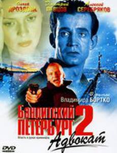 Бандитский Петербург 2: Адвокат (мини-сериал)