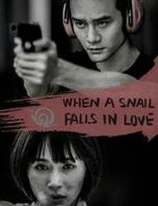 Когда улитка влюблена