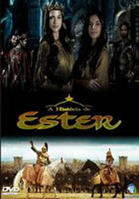 История Эстер