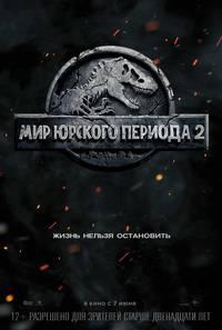 Постер Мир Юрского периода2