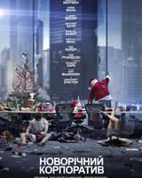 """Постер из фильма """"Новогодний корпоратив"""" - 2"""