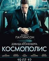 """Постер из фильма """"Космополис"""" - 9"""