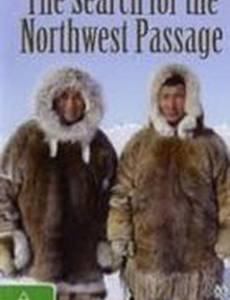 Поиски Северо-Западного прохода