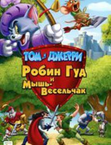 Том и Джерри: Робин Гуд и Мышь-Весельчак (видео)
