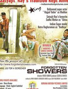 Forgotten Showers