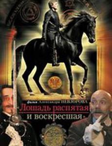 Лошадь распятая и воскресшая