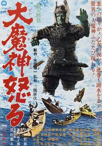 Постер Возвращение Мадзина