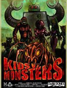 Дети против монстров