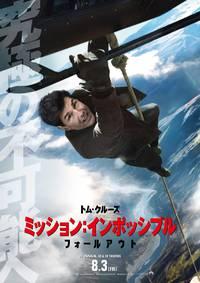 Постер Миссия невыполнима: Фолаут