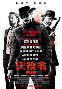 Постер Джанго освобожденный