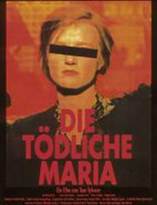 Убийственная Мария