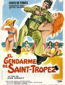 Жандарм из Сен-Тропе