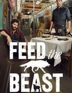 Накорми зверя