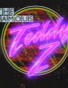 Знаменитый Тедди Зи