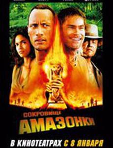 Сокровище Амазонки