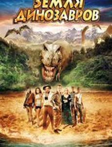 Земля динозавров: Путешествие во времени (видео)