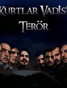 Долина волков: Террор