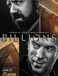 Миллиарды